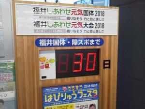 2018083018170000